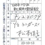 東北震災復興支援チャリティーライブ Vol.2 2011.9.4 @代官山coconara