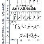 東北震災復興支援チャリティーライブ Vol.3 2012.5.13 @自由が丘hyphen